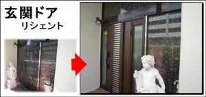 枚方玄関リフォーム
