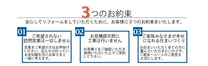 枚方 寝屋川 交野のリフォーム会社サポートガードの【3つの約束】