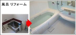 寝屋川風呂浴室リフォーム