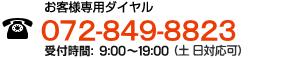お客様専用ダイヤル 072-849-8823