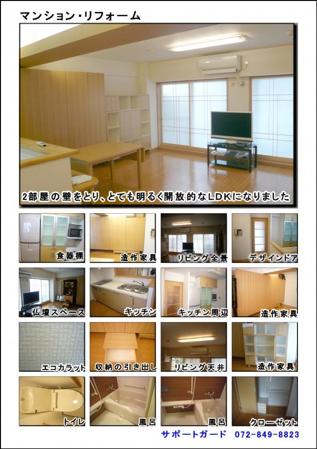 ●大阪O邸1+16-1000
