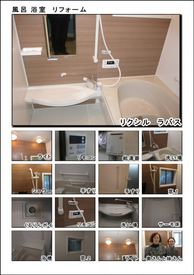 寝屋川浴室リフォーム
