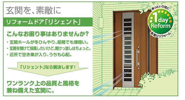 リフォーム用玄関ドア「リシェント」