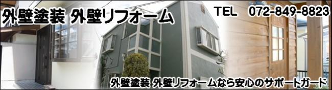 外壁塗装 【枚方寝屋川交野】のサイト