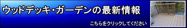 枚方 寝屋川 交野 四条畷 京田辺 の【ガーデンリフォーム最新情報】