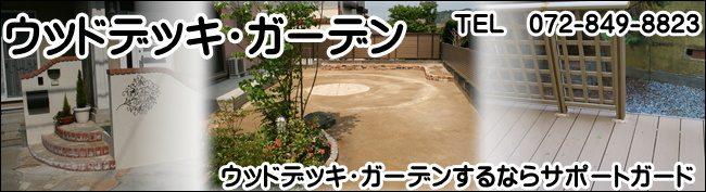 【ガーデンリフォーム】枚方 寝屋川 交野 四条畷 京田辺 のリフォーム会社サポートガード