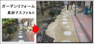 枚方ガーデンリフォーム