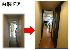 枚方マンション内装ドア玄関収納