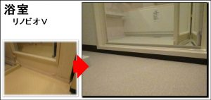 枚方マンション浴室