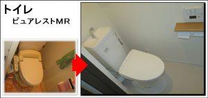 枚方マンショントイレ