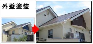 枚方外壁屋根