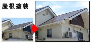 枚方外壁屋根塗装