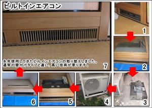 大阪 枚方ビルトインエアコン壁埋め込み