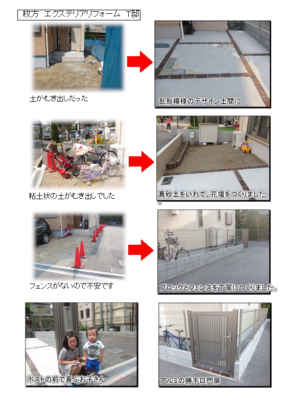 hiragotenTgai2.4-2_550