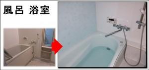 マンションリフォーム枚方風呂浴室