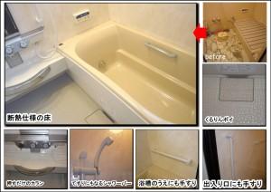 枚方風呂浴室リフォームK邸