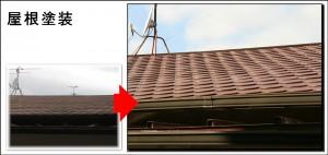 枚方屋根塗装