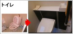 トイレ枚方