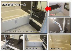 中古マンションリフォーム枚方風呂浴室