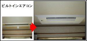 大阪市ビルトインエアコン 三菱製の天井埋込