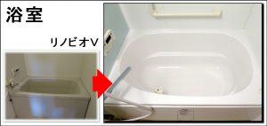 枚方浴室マンションリフォーム