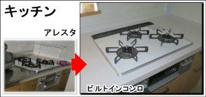 枚方キッチンマンションリフォーム