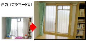 枚方マンション内窓プラマードU