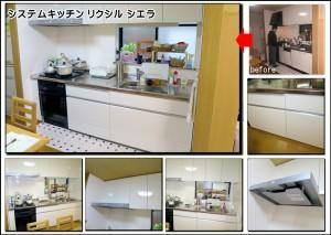 枚方キッチンリフォーム