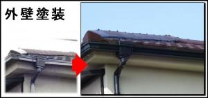 外壁塗装リフォーム枚方
