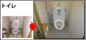 水まわりトイレ