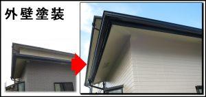 交野外壁屋根塗装