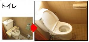 交野トイレ