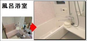 交野全面 風呂浴室
