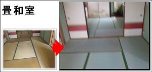 交野畳和室
