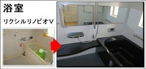 交野浴室リノビオV