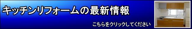枚方 寝屋川 交野のキッチンリフォームの【最新情報】