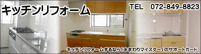 枚方 寝屋川 交野のキッチンリフォーム