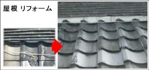 京都市屋根