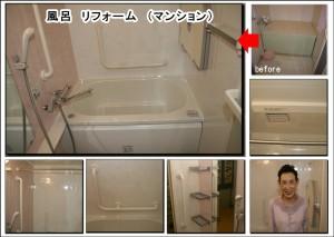 京都市マンション風呂浴室