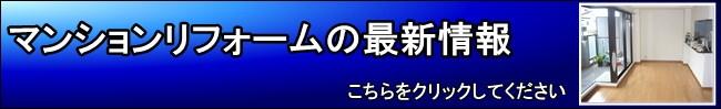 マンションリフォーム 枚方 寝屋川 交野の【最新情報】