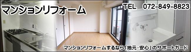 マンションリフォーム【枚方 寝屋川 交野】