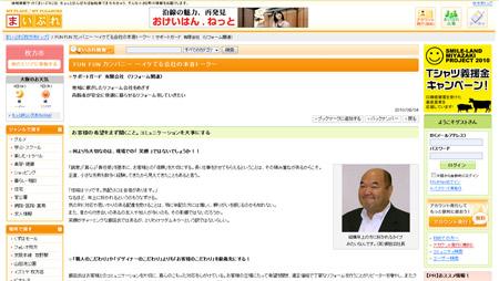枚方のおすすめリフォーム会社飯田社長の記事
