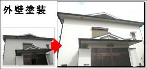 寝屋川 外壁屋根塗装