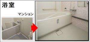 全面リフォーム寝屋川浴室