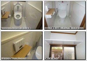 寝屋川全面リフォーム トイレ