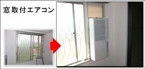 寝屋川市窓取付エアコン