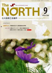 枚方市商工会議所発行の「NORTH」
