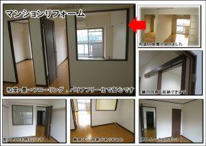 リノベーション全面水まわりマンションリフォーム大阪市