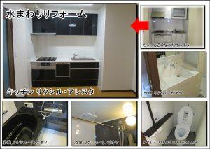 リノベーション全面水まわりマンションリフォーム大阪