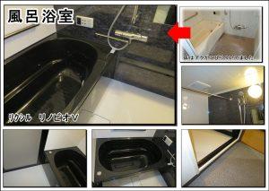 リノベーション全面浴室リフォーム大阪市